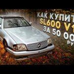 Боль и Кайф. Kaк купить Mercedes-Benz SL600 V12 за 50 тыс.