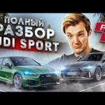 Полный разбор Audi Sport. Всё о S и RS моделях по технике.