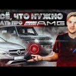 Все, что вам нужно знать о Mercedes AMG. Полный разбор по технике